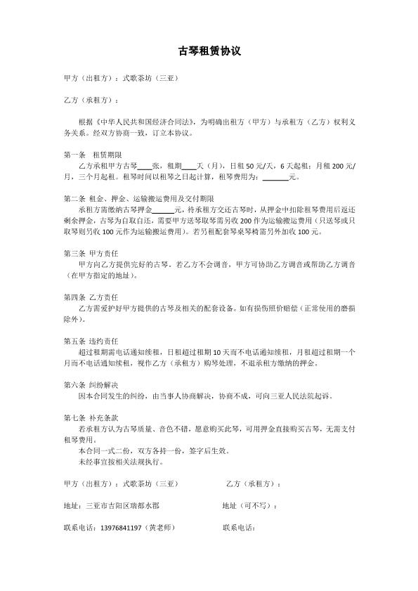 三亚古琴租赁协议(1).jpg